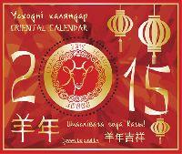 Восточный лунный календарь, блок; 30000 руб