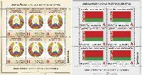 Государственные символы Республики Беларусь, 2 М/Л из 6 серий