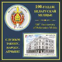 "Милиция Беларуси, блок из 2м; ""P"" х 2"