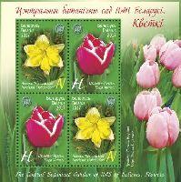 "Ботанический сад, Цветы, блок из 4м; ""N"", ""Н"" х 2"
