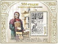 """500-летие белорусского книгопечатания, блок; """"P"""""""