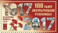 """100-летие Октябрьской революции, 1м; """"H"""""""