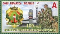 "Пограничная служба Беларуси, 1м; ""A"""