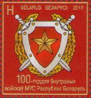 "Внутренние войска Беларуси, 1м; ""H"""