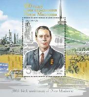 Государственный деятель П. Машеров, блок; 5.0 руб