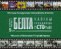 Белорусское телеграфное агентство, блок; 5.0 руб