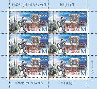 "Город Витебск, М/Л из 6м; ""M"" x 6"