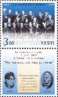 130 лет Государственному Гимну, 1м + купон; 3.60 Кр