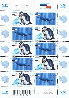 Совместный выпуск Эстония-Чили, Антарктическая фауна, М/Л из 5 серий