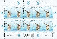 Ветряные мельницы в Англа, М/Л из 10м; 5.50 Кр x 10
