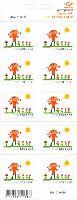 Международный день ребенка, М/Л из 10м; 5.50 Кр x 10