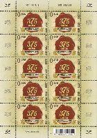 375 лет почтовой службе Эстонии, М/Л из 10м; 0.45 Евро x 10