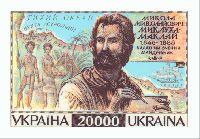 Путешественник Н.Миклухо-Маклай, ПРОБА, 1м; 20000 Крб