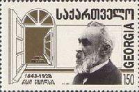 Писатель Нико Николадзе, 1м; 150 Куп
