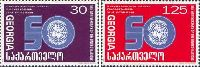 50-летие ООН, 2м; 30, 125 Тетри