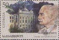 Ученый-историк И.Джавахишвили, 1м; 50 Тетри