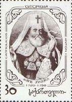 Католикос Антон I, 1м; 30 Тетри