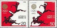 Национальный олимпийский комитет Грузии, 2м; 20, 50т