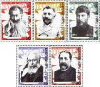 Писатели Грузии, 5м; 30, 40, 50, 70, 80т
