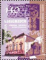 Совместный выпуск Грузия - Израиль, Синагога в Кутаиси, 1м; 140т