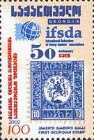 50 лет Международной федерации ассоциаций дилеров от филателии, 1м; 100т