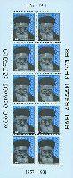 Исторический деятель Раби Абраам Хволес, М/Л из 10м; 1.0 Лари x 10