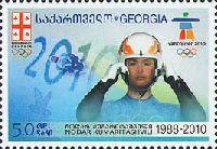 Памяти погибшего спортсмена Нодара Кумариташвили, 1м; 5.0 Л
