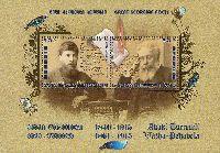 Писатели Грузии, блок из 2м; 2.0 Л x 2