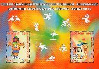 Европейский Юношеский Олимпийский фестиваль, Тбилиси'15, блок из 2м; 2.0 Л x 2