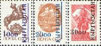 Overprints on USSR definitives, 3v; 10.0, 20.0, 30.0 R