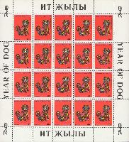 Year of the Dog, M/S of 20v; 60t x 20