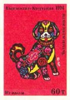 Year of the Dog, imperforated, 1v; 60t
