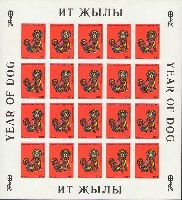 Year of the Dog, imperforated, M/S of 20v; 60t x 20