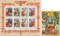 Russian poet A.S.Pushkin, M/S of 8v + Block; 6 S x 2, 10 S х 4, 36 S x 2, 20 S