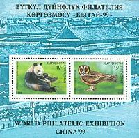World philatelic exhibition, China'99, Block of 2v; 10, 15 S