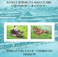 World philatelic exhibition, China'99, imperforated, Block of 2v; 10, 15 S