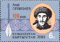 Певец Атай Огонбаев, 1м; 6 С