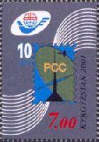 Региональное содружество связи, 1м; 7.0 С