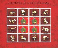 Восточный лунный календарь, М/Л из 12м и 4 купонов; 12.0, 15.0, 20.0, 25.0 C х 2, 1.50, 3.0, 5.0, 7.0 С