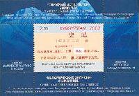 2200-летие Киргизского государства, блок; 12.0 С