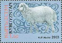 Год Барана, 1м; 1.50 C
