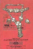 """Фестиваль """"Мир и Уважение"""", надпечатка на № 005, блок; 20 С"""
