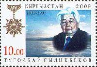 Герой Киргизстана Т.Сыдыкбеков, 1м; 10 С