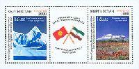 Совместный выпуск Киргизстан-Иран, Горы, блок из 2м и купона; 16.0 С х 2