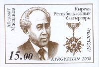 Герой Киргизстана государственный деятель А.Масалиев, 1м беззубцова; 15 С
