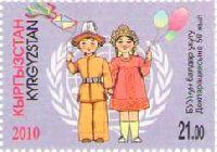 ООН, Декларация прав ребенка, 1м; 21 C