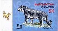 Год Тигра, 1м беззубцовая; 25 C