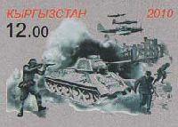 65-летие Победы, 1м беззубцовая; 12.0 C
