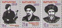 Деятели культуры Кыргызстана, 3м; 12, 16, 21 C