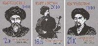 Деятели культуры Кыргызстана, 3м беззубцовые; 12, 16, 21 C